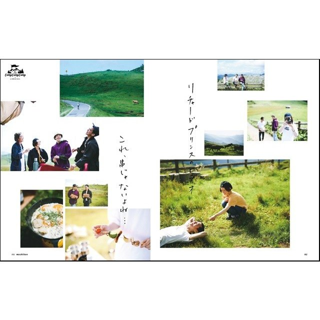 マチボン 愛媛vol.14 「高原へいらっしゃーい。」|spcbooks|05