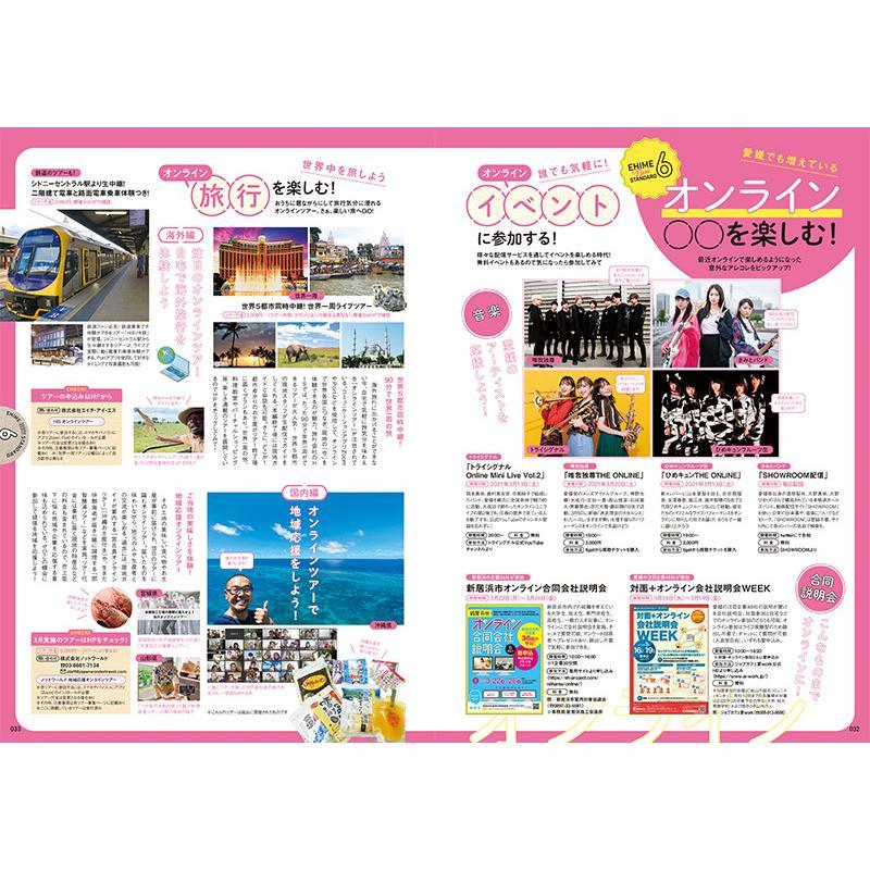 タウン情報まつやま2021年3月号|spcbooks|05