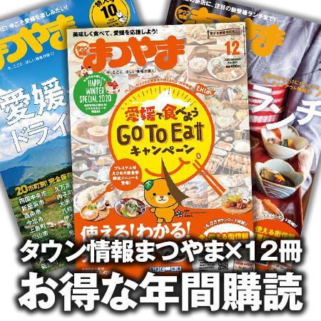 タウン情報まつやま 年間購読(12冊) spcbooks