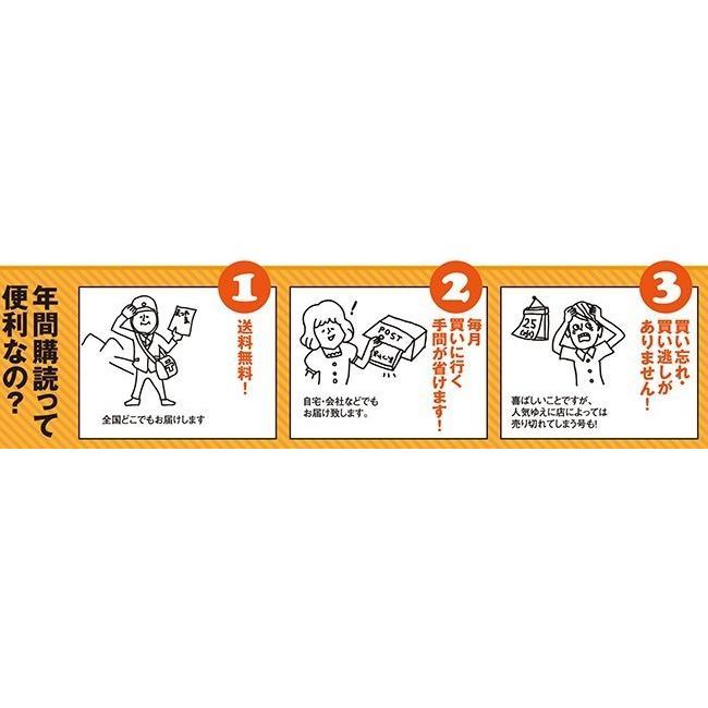 タウン情報まつやま 年間購読(12冊) spcbooks 02