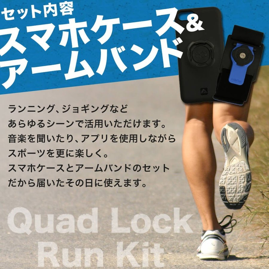 iPhone7 ケース iPhone7plus iPhone8 iPhone8plus アームバンド ランニング 2000円ポッキリ カバー スポーツ 運動 QuadLock Run Kit 宅配料金込み|specdirect|02