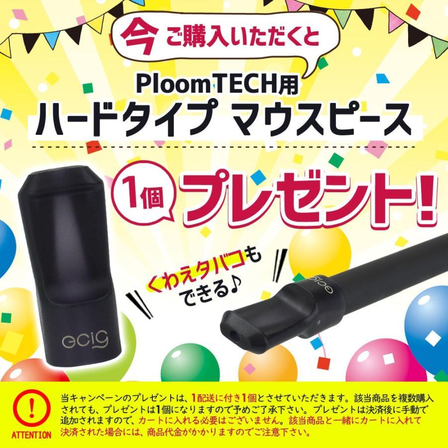 父の日 プレゼント マウスピースおまけ付 プルームテック アイコス iQOS PloomTECH 両対応 アイコス3 マグネットカーマウント ハードマウスピース|specdirect|09