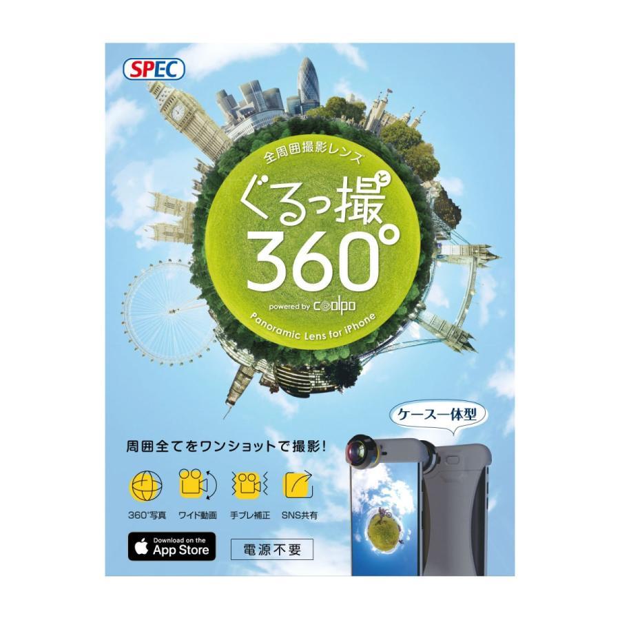 旅行で使える テレビで紹介されました 360度カメラ ぐるっ撮360° インスタ映え 旅行 部屋撮り 風景 撮影 スマホ iPhone アイフォン 自撮り メール便送料無料*|specdirect|12