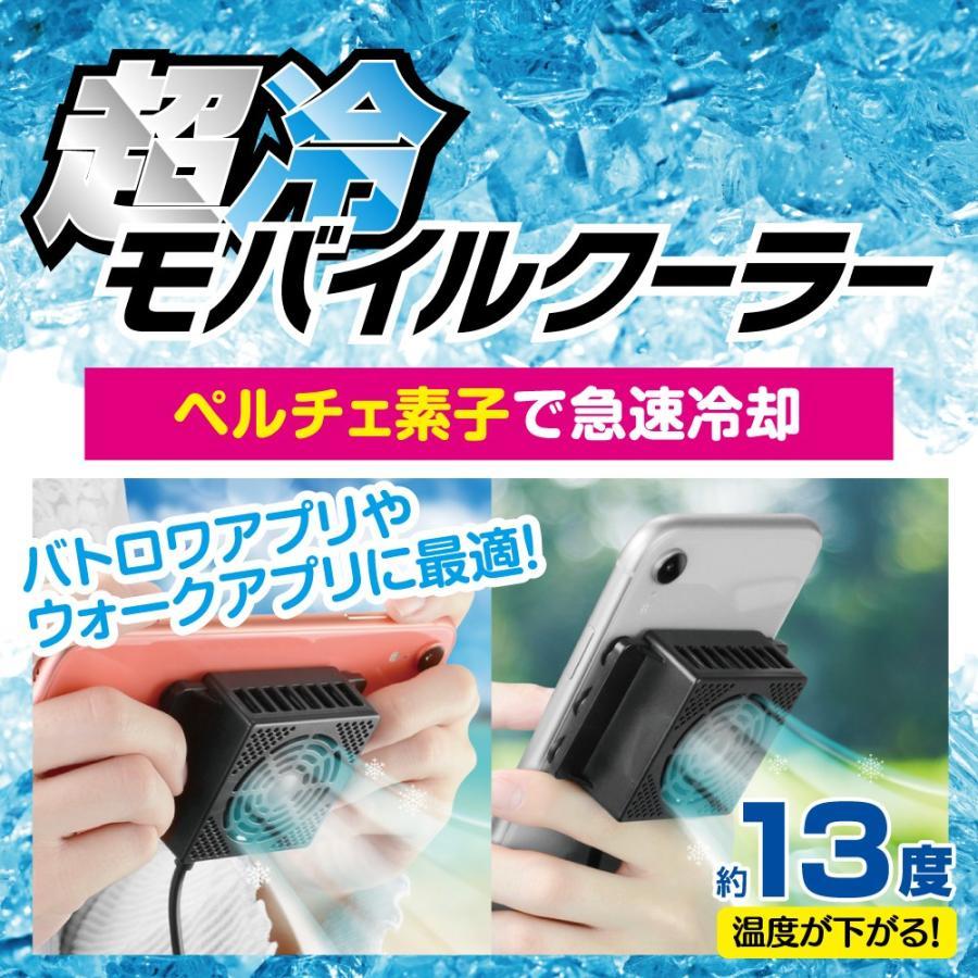 スマホ 冷却 クーラー ペルチェ素子 スマホクーラー ファン スマートフォン ゲーム ウォーク バトロワ  SWITCH SWITCHLite スイッチ|specdirect