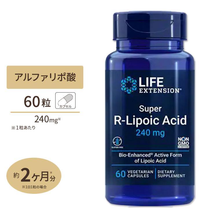 スーパーRリポ酸 R型アルファリポ酸 240mg 60カプセル speedbody