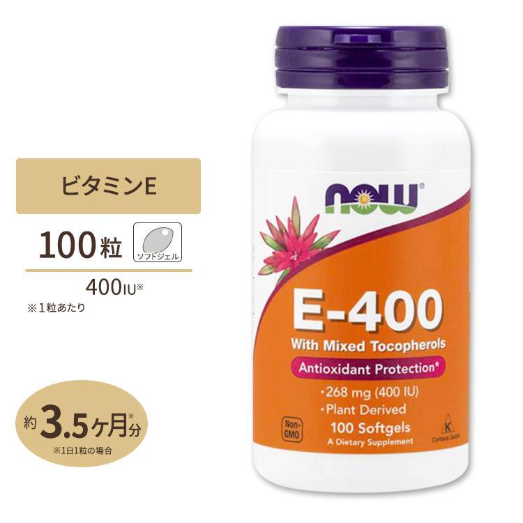 ビタミンE-400IU 100粒 NOW Foods ナウフーズ|speedbody