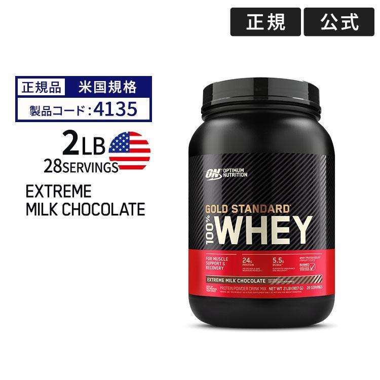 [NEW]ゴールドスタンダード ホエイプロテイン エクストリームミルクチョコレート 907g Optimum Nutrition(オプティマムニュートリション)|speedbody