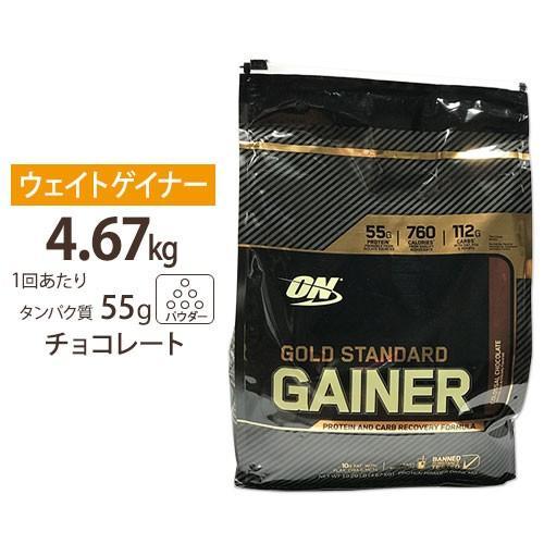 ゴールドスタンダード ゲイナー チョコレート 4.67KG protein