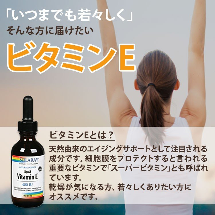 ビタミン e アセテート
