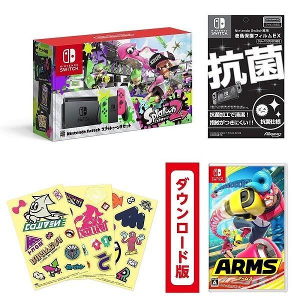 限定セット2 液晶保護フィルムEX付き Nintendo Switch スプラトゥーン2セット+ARMS[+オリジナルメタルチャーム3種(ガール・ボーイ・イカ)
