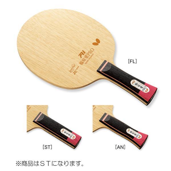 バタフライ(Butterfly) 福原 愛 PRO・ZLF−ST 36674