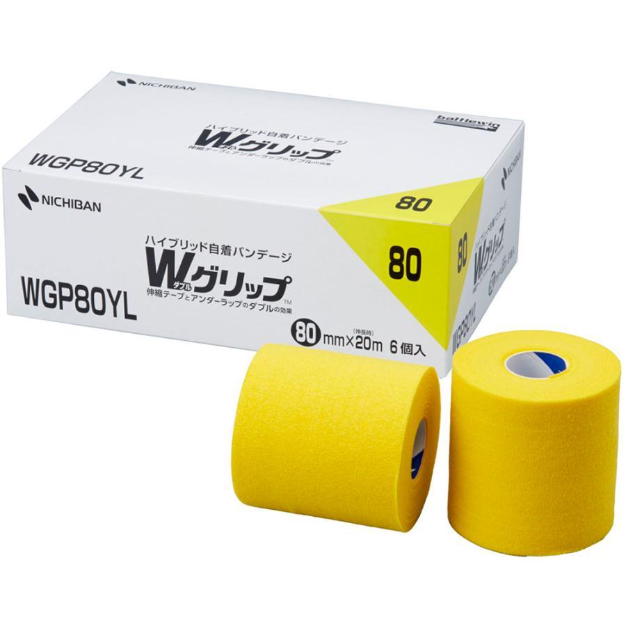 ニチバン バトルウィン Wグリップ BOXタイプ 黄 WGP80YL