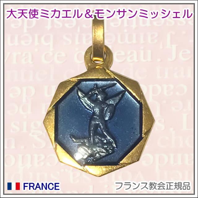 八角形ブルーXゴールド大天使ミカエルとモンサンミッシェルのメダイユ フランス教会正規品 エンジェル ペンダント トップ ヘッド メダル ゴールド ネックレス|spica-france