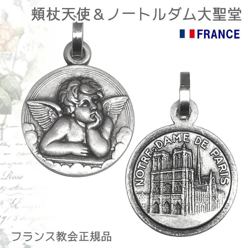 ラファエロの頬杖天使とノートルダム大聖堂のメダイユ フランス教会正規品 エンジェル ペンダント トップ ヘッド メダル ゴールド ネックレス spica-france