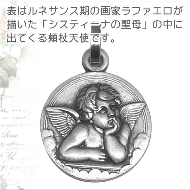 ラファエロの頬杖天使とノートルダム大聖堂のメダイユ フランス教会正規品 エンジェル ペンダント トップ ヘッド メダル ゴールド ネックレス spica-france 03