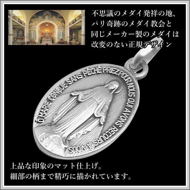 シルバー925 20mm 不思議のメダイ 奇跡のメダイユ フランス教会正規品 本物 SV925クロス十字架付きネックレス マリア ペンダント トップ ヘッド メダル|spica-france|02