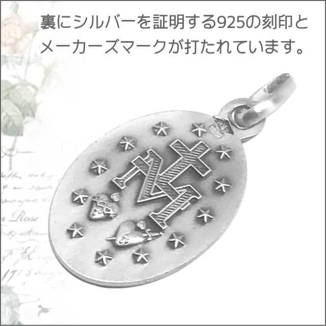 シルバー925 20mm 不思議のメダイ 奇跡のメダイユ フランス教会正規品 本物 SV925クロス十字架付きネックレス マリア ペンダント トップ ヘッド メダル|spica-france|04
