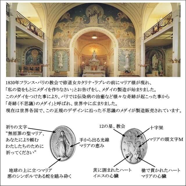 シルバー925 20mm 不思議のメダイ 奇跡のメダイユ フランス教会正規品 本物 SV925クロス十字架付きネックレス マリア ペンダント トップ ヘッド メダル|spica-france|07