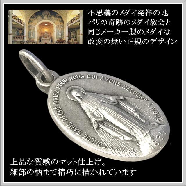 シルバー925 22mm 不思議のメダイ 奇跡のメダイユ フランス教会正規品 本物 SV925クロス十字架付きネックレス マリア ペンダント トップ ヘッド メダル spica-france 02