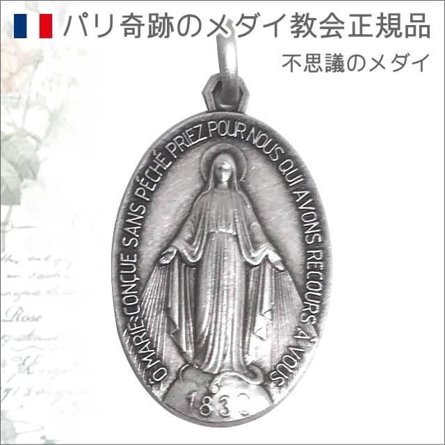 XLサイズ 銀色 不思議のメダイ パリ奇跡のメダイユ教会正規品 フランス製 本物 聖母 マリア ペンダント トップ ヘッド メダル シルバー ネックレス spica-france