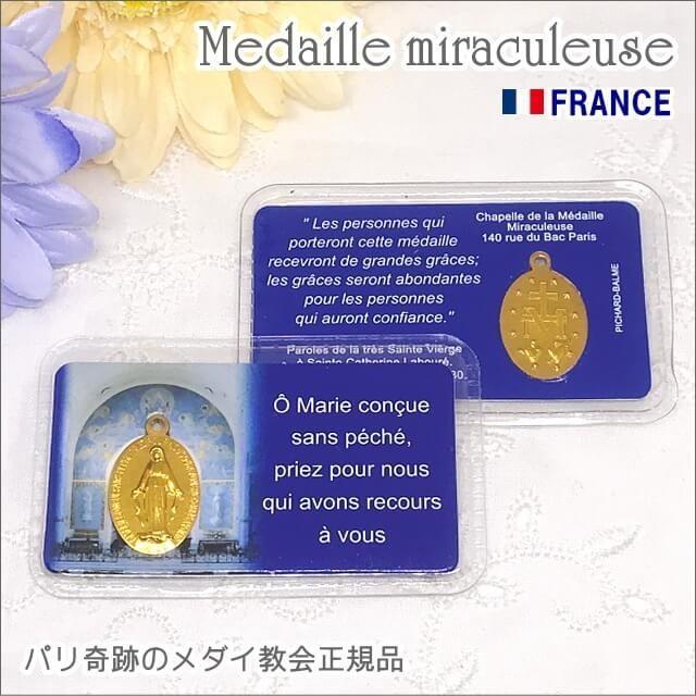 パウチカード 不思議のメダイ パリ奇跡のメダイユ教会正規品 フランス製 本物 聖母 マリア ペンダント トップ メダル ゴールド|spica-france