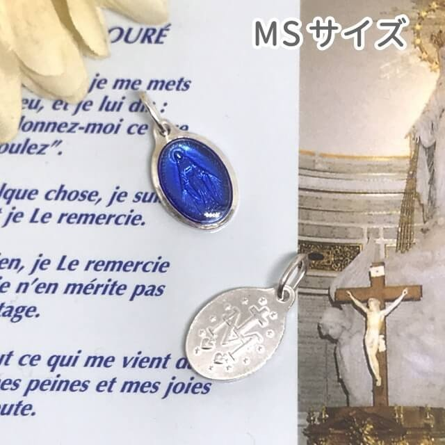 MSサイズ 銀色フランスブルー 奇跡のメダイユ教会正規品 フランス 本物 聖母 マリア ペンダント トップ ヘッド チャーム メダル シルバー ネックレス spica-france 02