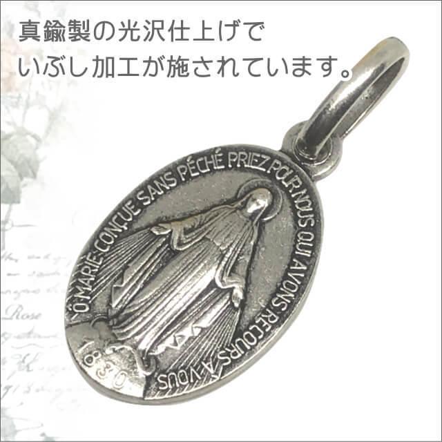 Mサイズ 銀色いぶし加工 不思議のメダイ パリ奇跡のメダイユ教会正規品 フランス製 本物 聖母 マリア ペンダント トップ ヘッド メダル シルバー ネックレス|spica-france|03
