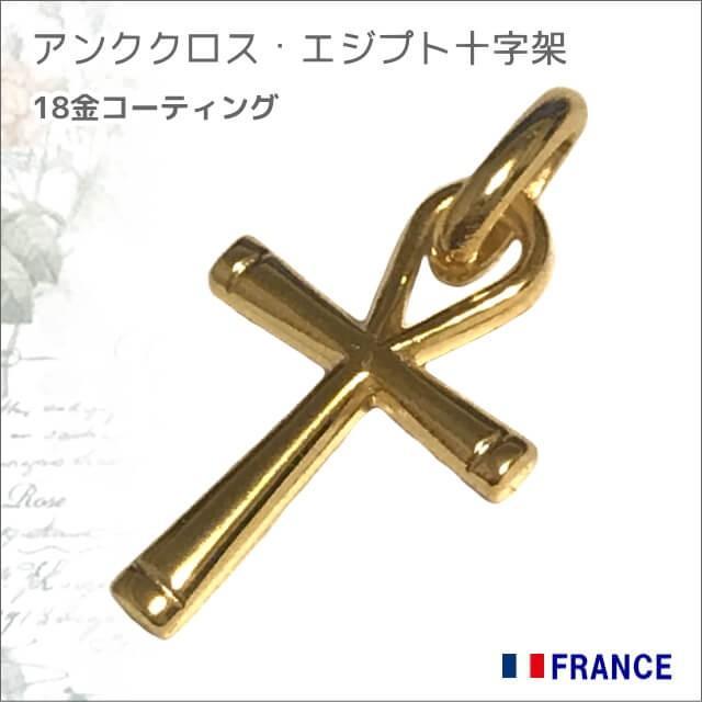 18金コーティング アンククロス エジプト十字架  パリ マドレーヌ寺院 フランス教会正規品  18k k18 ペンダント トップ チャーム ゴールド ネックレス spica-france