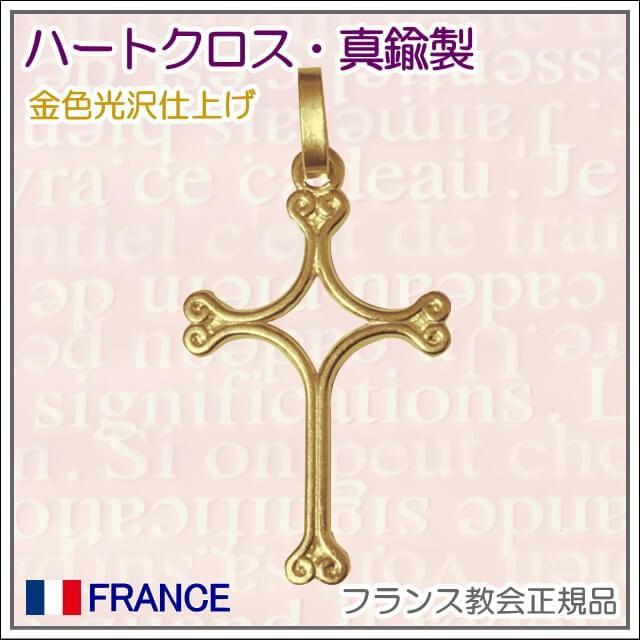 金色ハートクロス 十字架 パリ サクレクール寺院正規品 フランス教会 ペンダント トップ ヘッド チャーム 真鍮 ゴールド ネックレス|spica-france