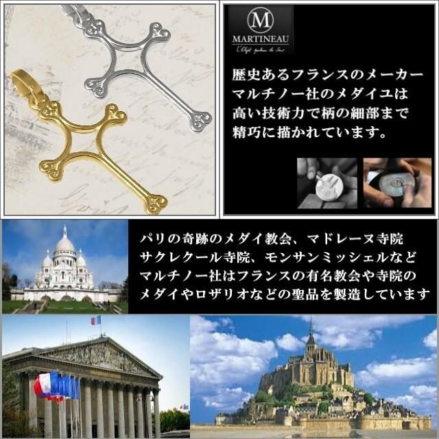 金色ハートクロス 十字架 パリ サクレクール寺院正規品 フランス教会 ペンダント トップ ヘッド チャーム 真鍮 ゴールド ネックレス|spica-france|06