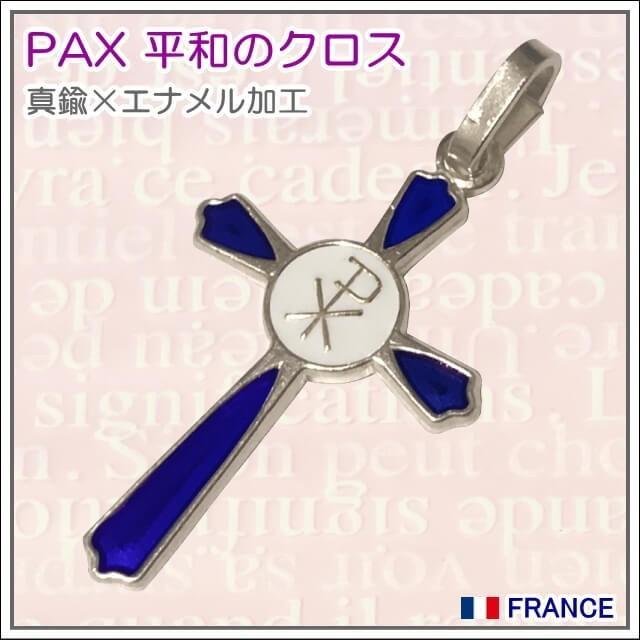 PAX平和のクロス十字架ブルーペイント パリ マドレーヌ寺院正規品 フランス教会 ペンダント ヘッド トップ チャーム エナメル シルバー ネックレス spica-france