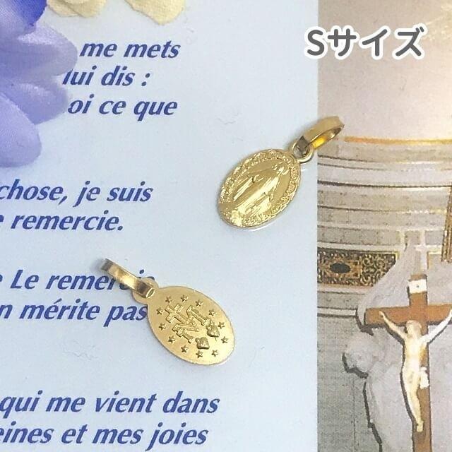 Sサイズ 真鍮金色スカラップ 不思議のメダイ パリ奇跡のメダイユ教会正規品 フランス製 本物 聖母 マリア ペンダント トップ メダル ゴールド ネックレス spica-france 02