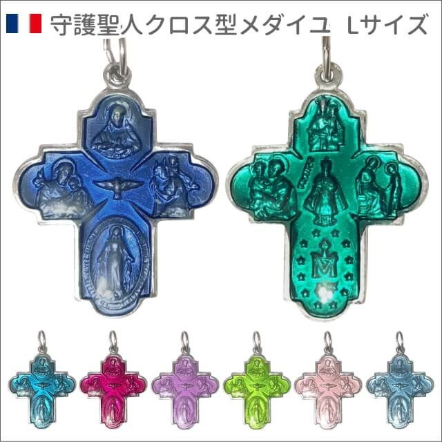 Lサイズ 守護聖人クロス型カラーメダイユ フランス教会正規品 本物 十字架 ペンダント トップ ヘッド メダル シルバー ネックレス spica-france