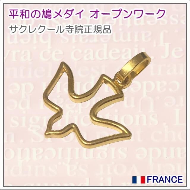 金色 平和の鳩オープンワーク メダイユ パリ サクレクール寺院正規品 フランス教会 鳥 バード bird ペンダント トップ ヘッド メダル ゴールド ネックレス|spica-france