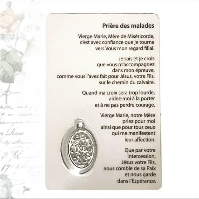 不思議のメダイ入り聖母マリアのカード パリ奇跡のメダイユ教会正規品 フランス製 聖母マリア ペンダント シルバー お守り 本物 メダル|spica-france|03