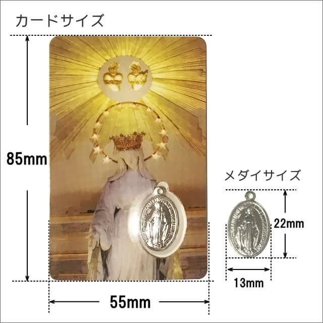 不思議のメダイ入り聖母マリアのカード パリ奇跡のメダイユ教会正規品 フランス製 聖母マリア ペンダント シルバー お守り 本物 メダル|spica-france|05