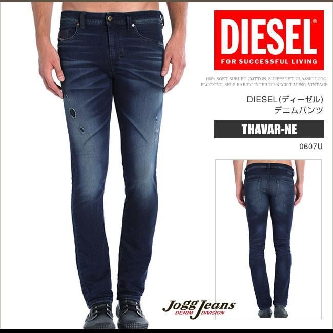 【激安セール】 ディーゼル デニム ジーンズ メンズ JoggJeans THAVAR-NE JoggJeans 0607U デニム スリムスキニー ジーンズ スウェット DS7424, フジシロマチ:23b75e04 --- opencandb.online