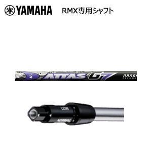 【超安い】 ヤマハ RMX(ドライバー専用シャフト)ATTAS ヤマハ G7(アッタスジーセブン)(USTマミヤ社製)(2013・2014・2015・2016モデルと互換性あり), インテリアショップ ネオライフ:04c54101 --- taxreliefcentral.com