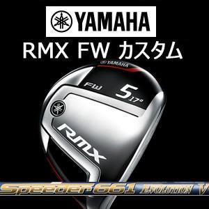 (特注カスタム)ヤマハ RMX FW Speeder EVOLUTION5(スピーダーエボリューション5)(フジクラ社製)(リミックス フェアウェイウッド)