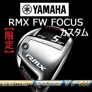 (限定)(特注カスタム)ヤマハ RMX FW FOCUS Speeder EVOLUTION5 FW(スピーダーエボリューション5 FW)(フジクラ社製)(リミックス フェアウェイウッド フォーカス)