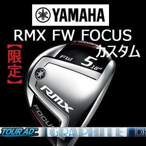 (限定)(特注カスタム)ヤマハ RMX FW FOCUS Tour AD(ツアーAD)VRシリーズ(グラファイトデザイン社製)(リミックス フェアウェイウッド フォーカス)