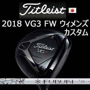 (特注カスタム)ウィメンズ タイトリスト 2018 NEW VG3 フェアウェイメタル FUBUKI V(フブキ V)(三菱ケミカル社製)(タイトリスト正規製品販売店