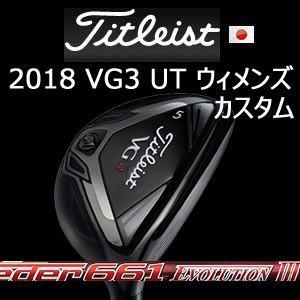 (特注カスタム)ウィメンズ タイトリスト 2018 NEW VG3 ユーティリティメタル Speeder EVOLUTION3(スピーダーエボリューション3)(タイトリスト正規製品販売店
