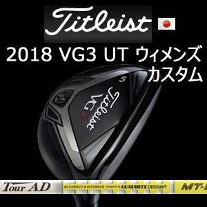 (特注カスタム)ウィメンズ タイトリスト 2018 NEW VG3 ユーティリティメタル Tour AD(ツアーAD)MTシリーズ(グラファイトデザイン社製) (タイトリスト正規製品