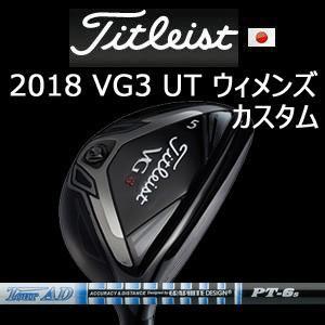 (特注カスタム)ウィメンズ タイトリスト 2018 NEW VG3 ユーティリティメタル Tour AD(ツアーAD)PTシリーズ(グラファイトデザイン社製) (タイトリスト正規製品