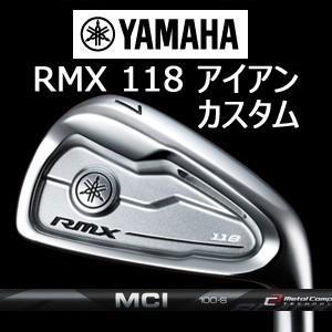(特注カスタム)ヤマハ RMX 118 IRON 単品アイアン #4 MCI 黒(60,80,100)(フジクラ社製)(リミックス 118 アイアン)