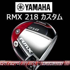 (特注カスタム)ヤマハ RMX218 ドライバー Speeder EVOLUTION3(スピーダーエボリューション3)(フジクラ社製)(ヤマハ リミックス118 ドライバー)