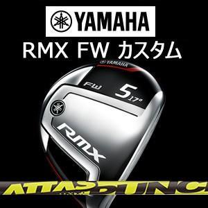(特注カスタム)ヤマハ RMX FW ATTAS PUNCH(アッタス パンチ)(USTマミヤ社製)(リミックス フェアウェイウッド)