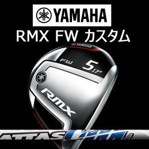 (特注カスタム)ヤマハ RMX FW ATTAS COOOL(アッタス クール)(USTマミヤ社製)(リミックス フェアウェイウッド)