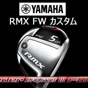 (特注カスタム)ヤマハ RMX FW Speeder EVOLUTION3 FW(スピーダーエボリューション3 FW)(フジクラ社製)(リミックス フェアウェイウッド)